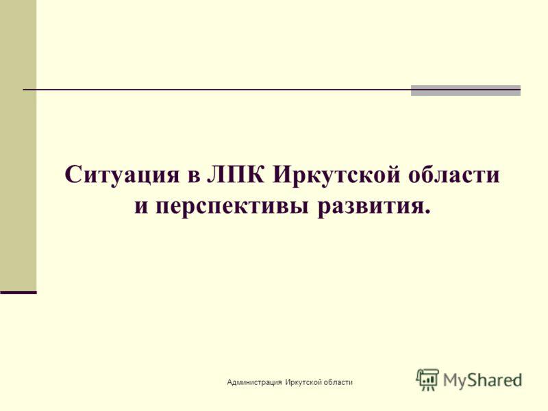 Администрация Иркутской области1 Ситуация в ЛПК Иркутской области и перспективы развития.