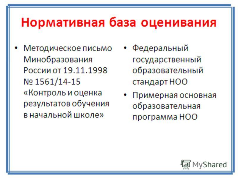 Оценочная деятельность Методическое письмо Минобразования России от 19.11.1998 1561/14-15 «Контроль и оценка результатов обучения в начальной школе»