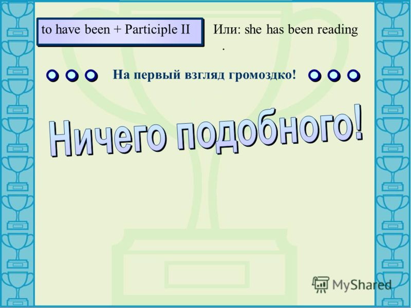 to have been + Participle II Или: she has been reading. На первый взгляд громоздко!