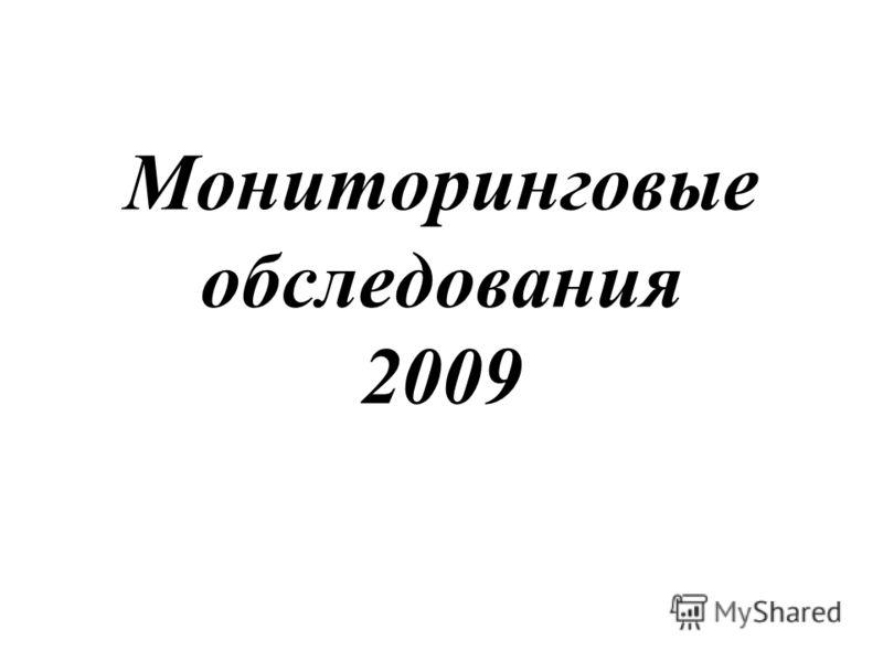 Мониторинговые обследования 2009