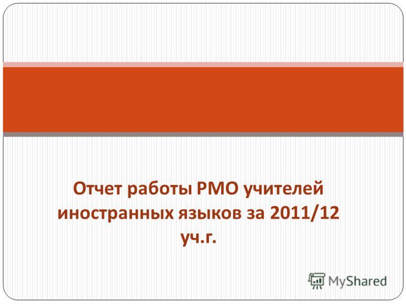 Отчет работы РМО учителей иностранных языков за 2011/12 уч. г.