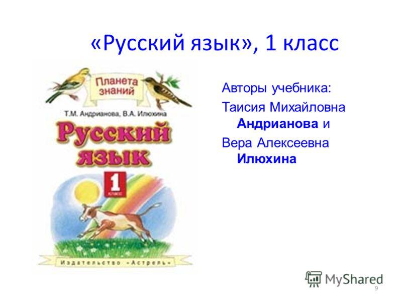 9 «Русский язык», 1 класс Авторы учебника: Таисия Михайловна Андрианова и Вера Алексеевна Илюхина