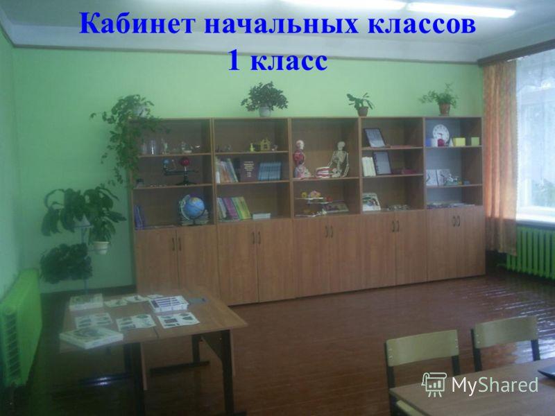 Кабинет начальных классов 1 класс