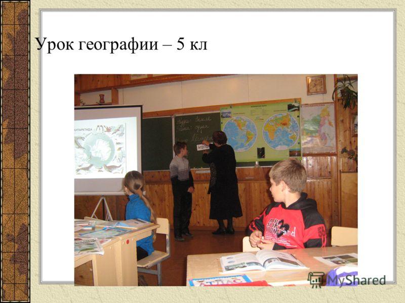 Урок географии – 5 кл