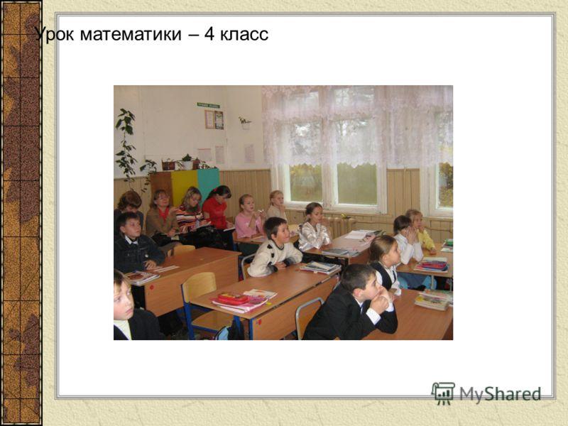 Урок математики – 4 класс