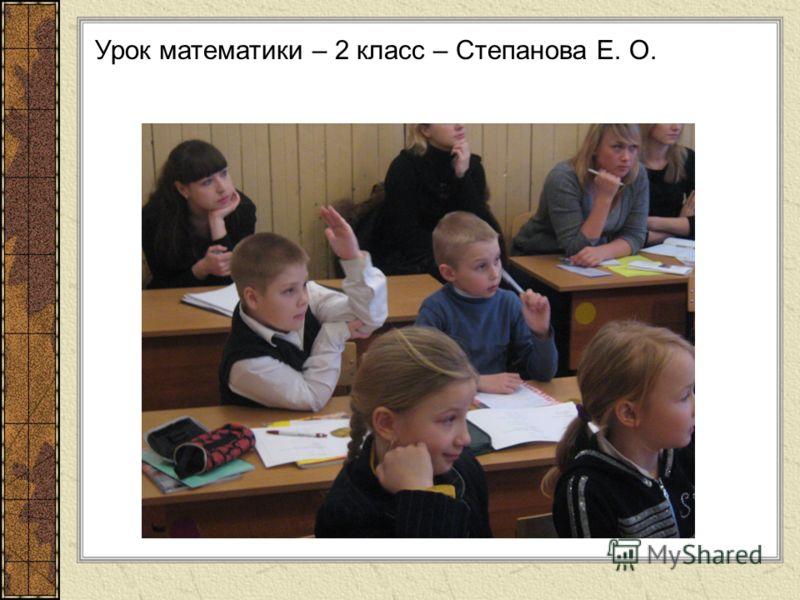 Урок математики – 2 класс – Степанова Е. О.