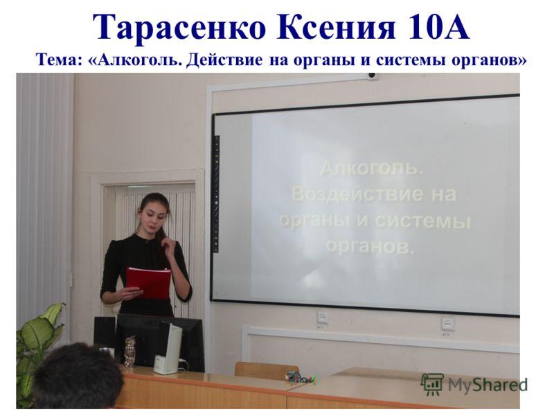 Тарасенко Ксения 10А Тема: «Алкоголь. Действие на органы и системы органов»