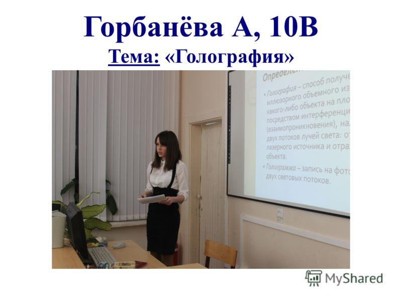 Горбанёва А, 10В Тема: «Голография»