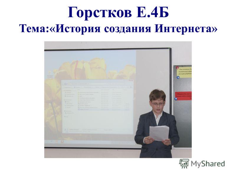 Горстков Е.4Б Тема:«История создания Интернета»