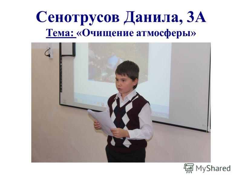 Сенотрусов Данила, 3А Тема: «Очищение атмосферы»