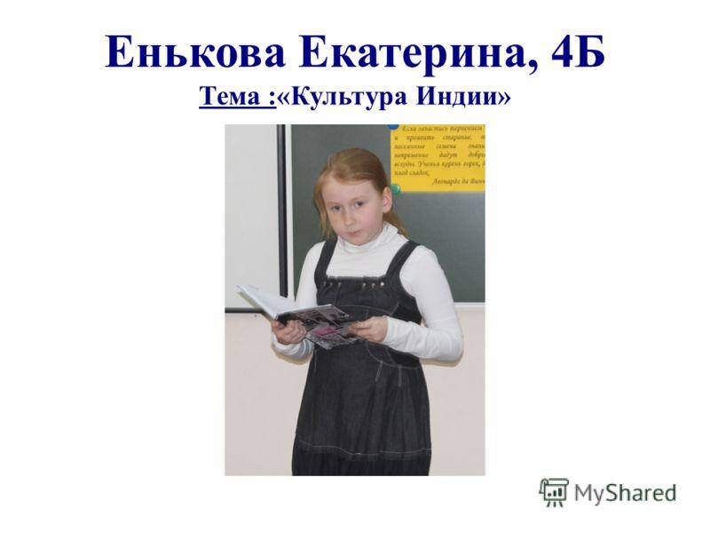 Енькова Екатерина, 4Б Тема :«Культура Индии»