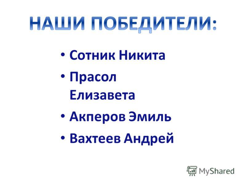 Сотник Никита Прасол Елизавета Акперов Эмиль Вахтеев Андрей