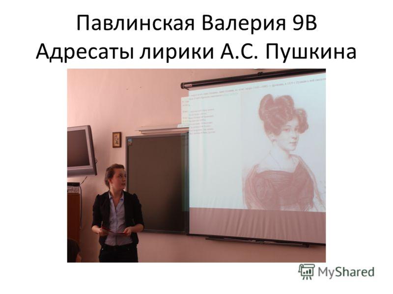 Павлинская Валерия 9В Адресаты лирики А.С. Пушкина
