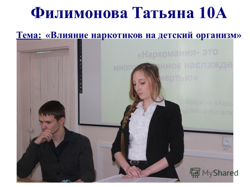 Филимонова Татьяна 10А Тема: «Влияние наркотиков на детский организм»