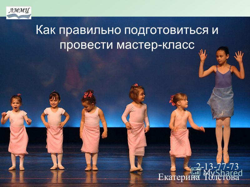 Как правильно подготовиться и провести мастер-класс 2-13-77-73 Екатерина Толстова