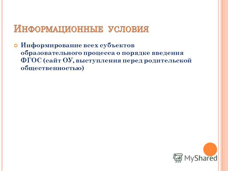 Информирование всех субъектов образовательного процесса о порядке введения ФГОС (сайт ОУ, выступления перед родительской общественностью)