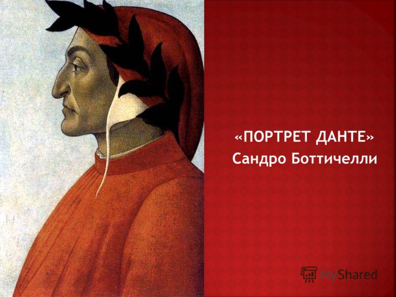 «ПОРТРЕТ ДАНТЕ» Сандро Боттичелли