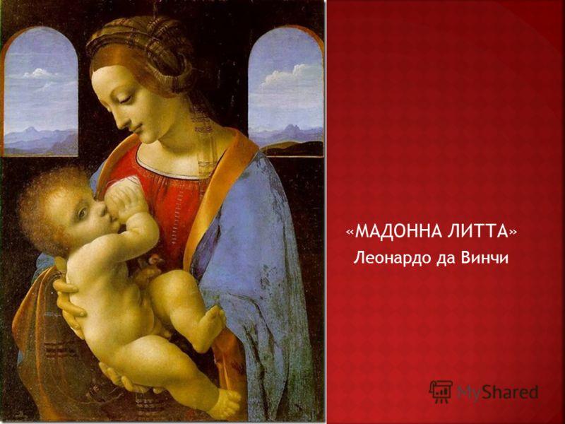 «МАДОННА ЛИТТА» Леонардо да Винчи