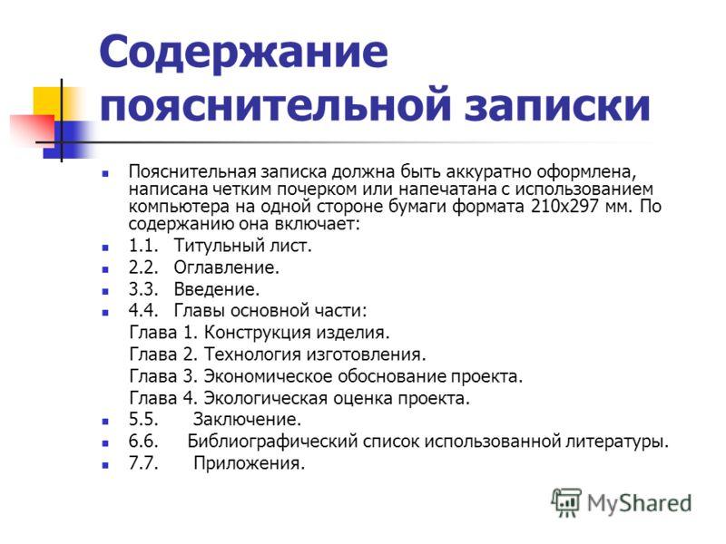 Содержание пояснительной записки Пояснительная записка должна быть аккуратно оформлена, написана четким почерком или напечатана с использованием компьютера на одной стороне бумаги формата 210x297 мм. По содержанию она включает: 1.1.Титульный лист. 2.