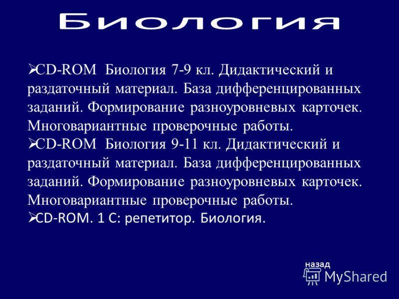 CD-ROM Биология 7-9 кл. Дидактический и раздаточный материал. База дифференцированных заданий. Формирование разноуровневых карточек. Многовариантные проверочные работы. CD-ROM Биология 9-11 кл. Дидактический и раздаточный материал. База дифференциров