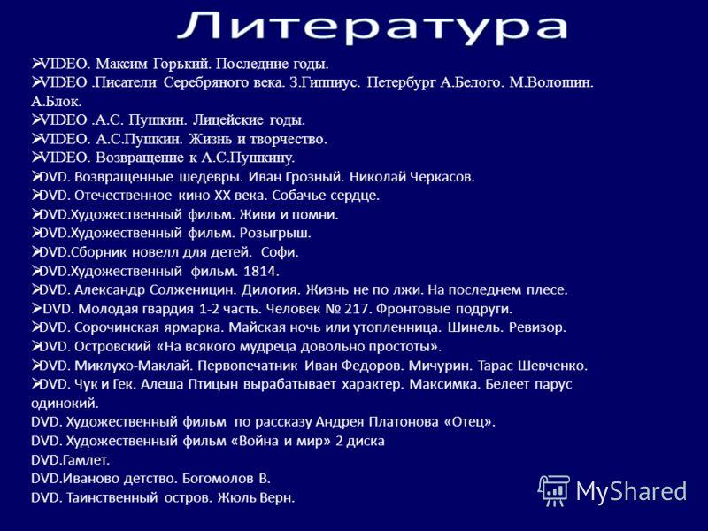 Толстой Русский Характер фильм