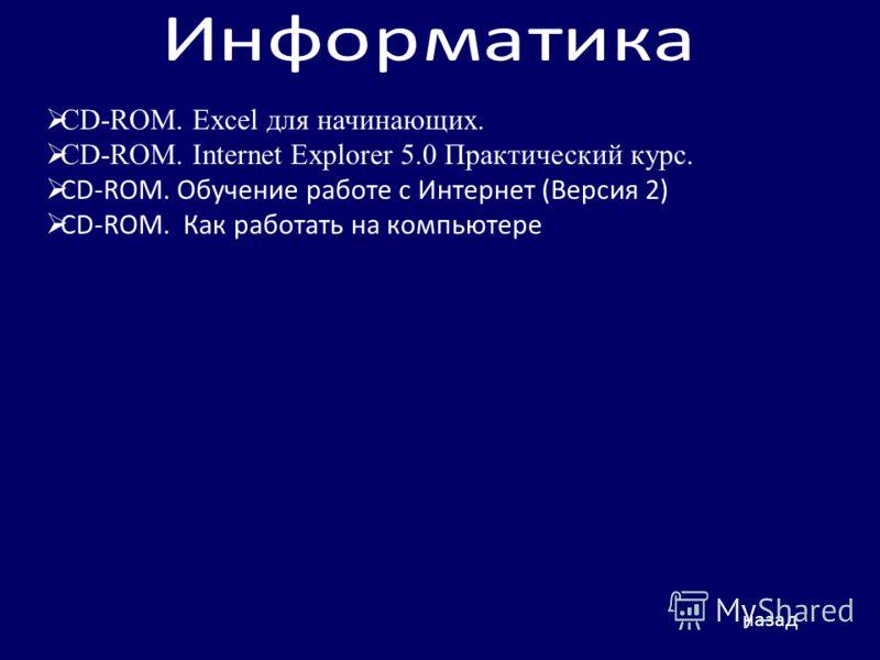 CD-ROM. Excel для начинающих. CD-ROM. Internet Explorer 5.0 Практический курс. CD-ROM. Обучение работе с Интернет (Версия 2) CD-ROM. Как работать на компьютере назад