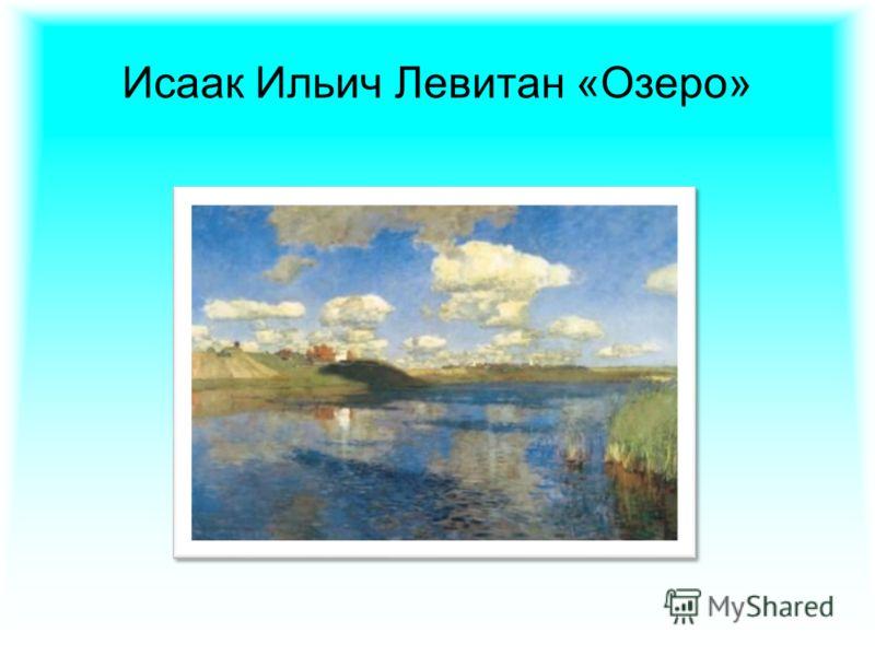 Исаак Ильич Левитан «Озеро»