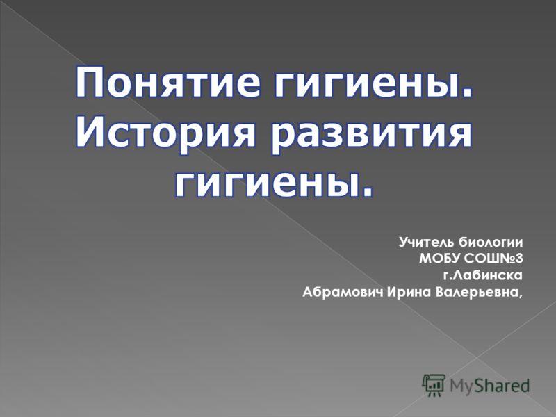 Учитель биологии МОБУ СОШ3 г.Лабинска Абрамович Ирина Валерьевна,