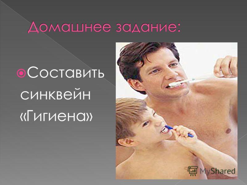 Составить синквейн «Гигиена»