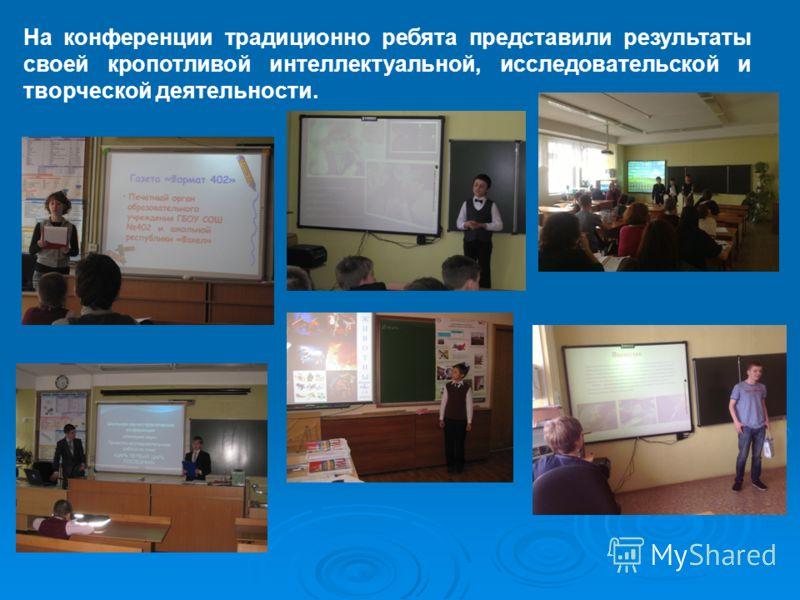 На конференции традиционно ребята представили результаты своей кропотливой интеллектуальной, исследовательской и творческой деятельности.