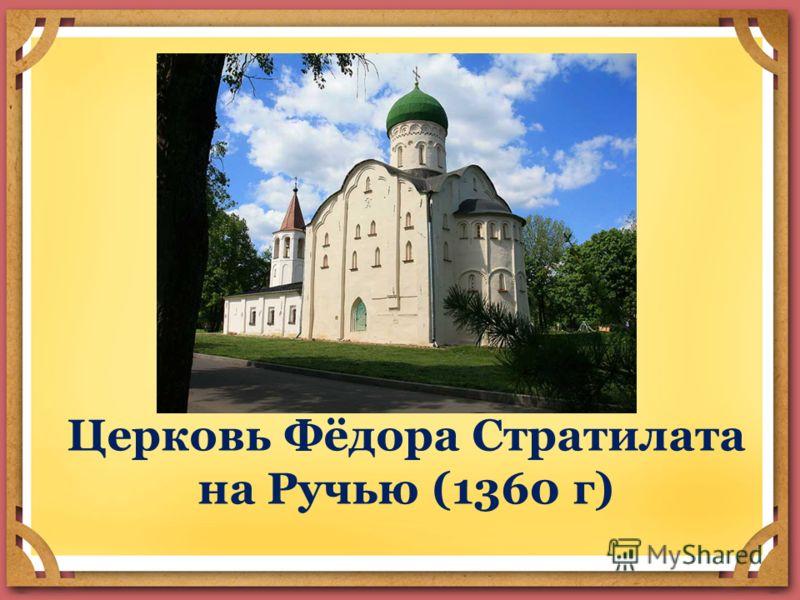 Церковь Фёдора Стратилата на Ручью (1360 г)