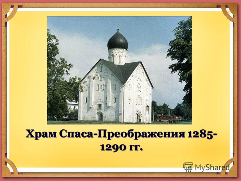 Храм Спаса-Преображения 1285- 1290 гг.