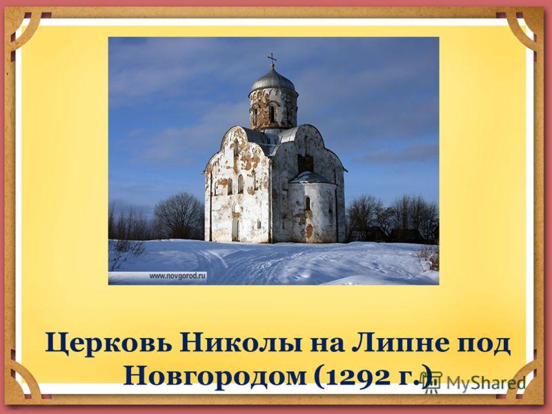 Церковь Николы на Липне под Новгородом (1292 г.)
