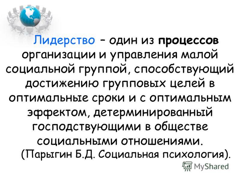 Социальная Психология Словарь Под Ред Петровского