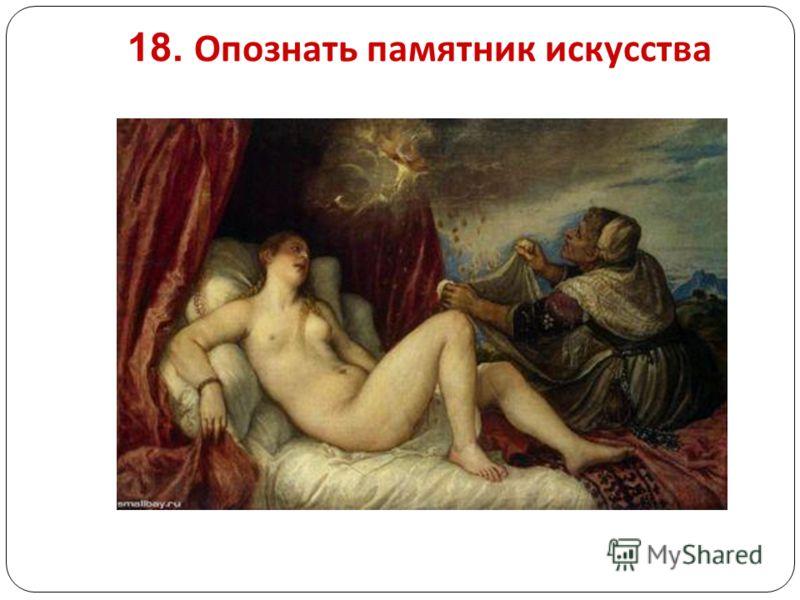 18. Опознать памятник искусства