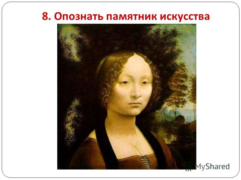 8. Опознать памятник искусства