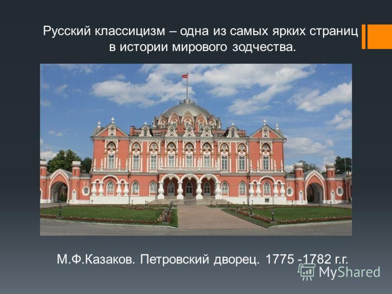 М.Ф.Казаков. Петровский дворец. 1775 -1782 г.г. Русский классицизм – одна из самых ярких страниц в истории мирового зодчества.