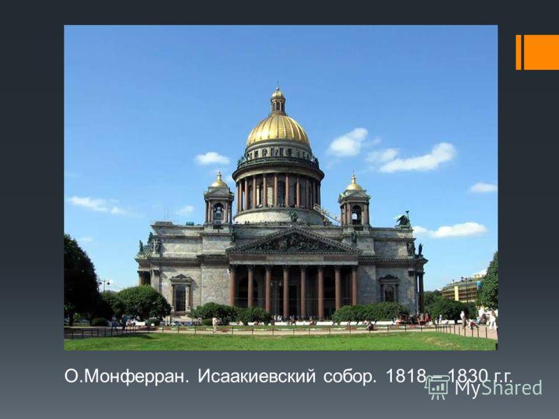 О.Монферран. Исаакиевский собор. 1818 – 1830 г.г.