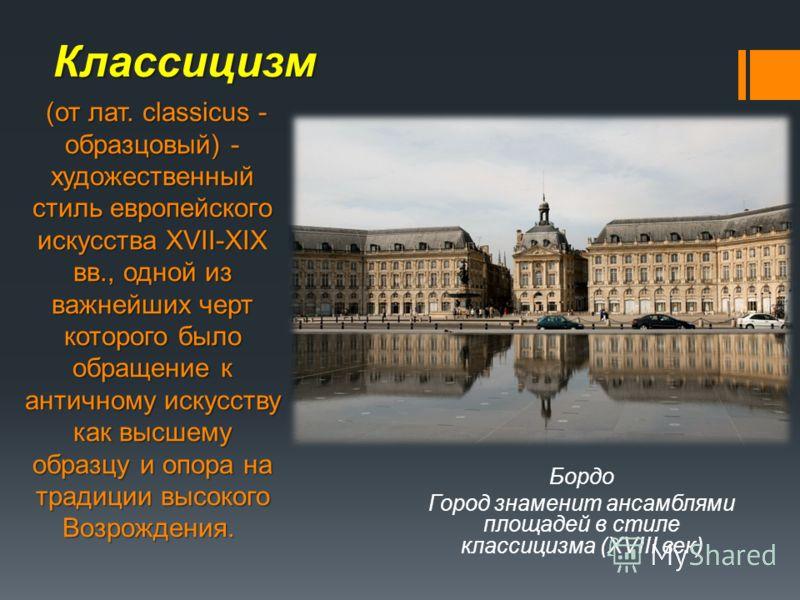 Классицизм (от лат. classicus - образцовый) - художественный стиль европейского искусства XVII-XIX вв., одной из важнейших черт которого было обращение к античному искусству как высшему образцу и опора на традиции высокого Возрождения. (от лат. class