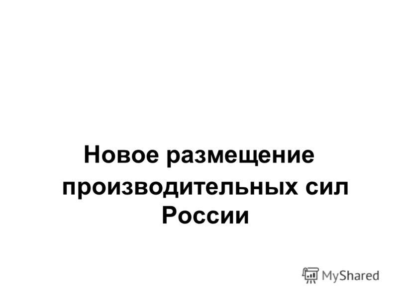Новое размещение производительных сил России