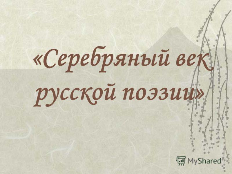 «Серебряный век русской поэзии»