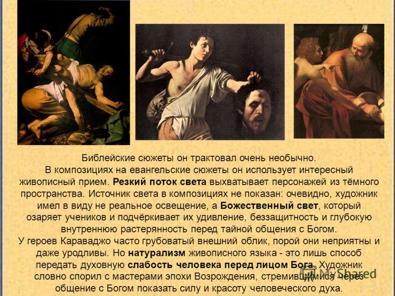 Библейские сюжеты он трактовал очень необычно. В композициях на евангельские сюжеты он использует интересный живописный прием. Резкий поток света выхватывает персонажей из тёмного пространства. Источник света в композициях не показан: очевидно, худож