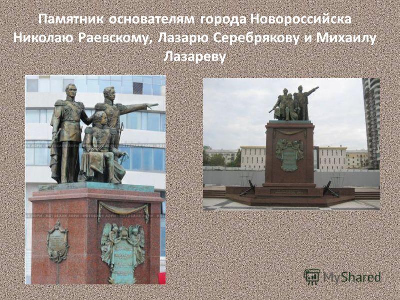Памятник основателям города Новороссийска Николаю Раевскому, Лазарю Серебрякову и Михаилу Лазареву