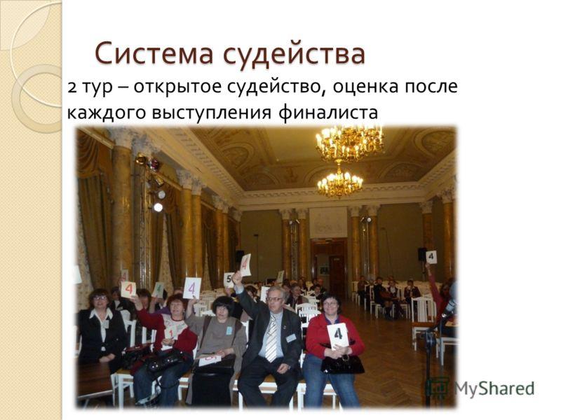 Система судейства 2 тур – открытое судейство, оценка после каждого выступления финалиста