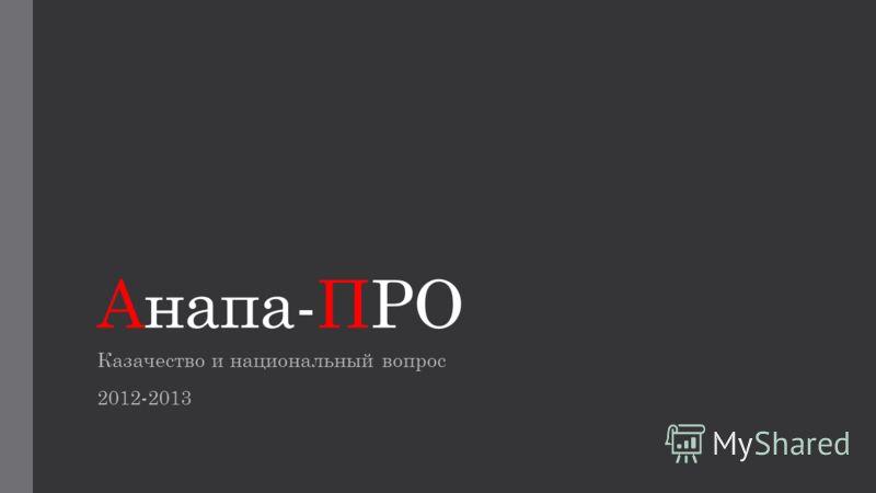 Анапа-ПРО Казачество и национальный вопрос 2012-2013