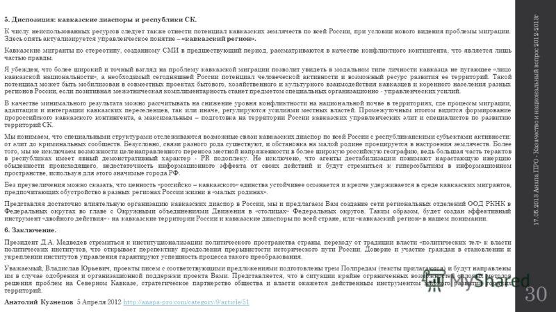5. Диспозиция: кавказские диаспоры и республики СК. К числу неиспользованных ресурсов следует также отнести потенциал кавказских землячеств по всей России, при условии нового видения проблемы миграции. Здесь опять актуализируется управленческое понят