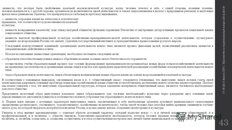 -ценность, что исстари была свойственна казачьей земледельческой культуре, когда; человек сочетал в себе, с одной стороны, позицию хозяина- землепользователя и, с другой стороны, органическую включенность своей деятельности (а также мироотношения в