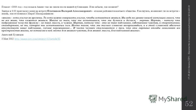 Плакат: «2008 год – год семьи в Анапе» так не сняли после нашей публикации. Или забыли, где он висит? Завтра в 9.00 пригласил меня на встречу Плотников Валерий Александрович – атаман районногоказачьего общества. Я волнуюсь, возникнет ли из встречи –