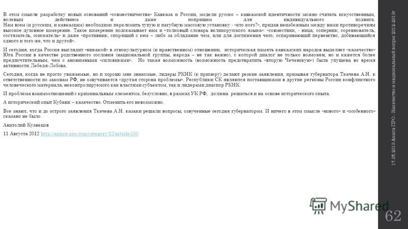 В этом смысле разработку новых оснований «совместничества» Кавказа и России, модели русско – кавказской идентичности можно считать искусственным, волевым действием и даже поприщем для индивидуального подвига. Нам всем (и русским, и кавказцам) необход