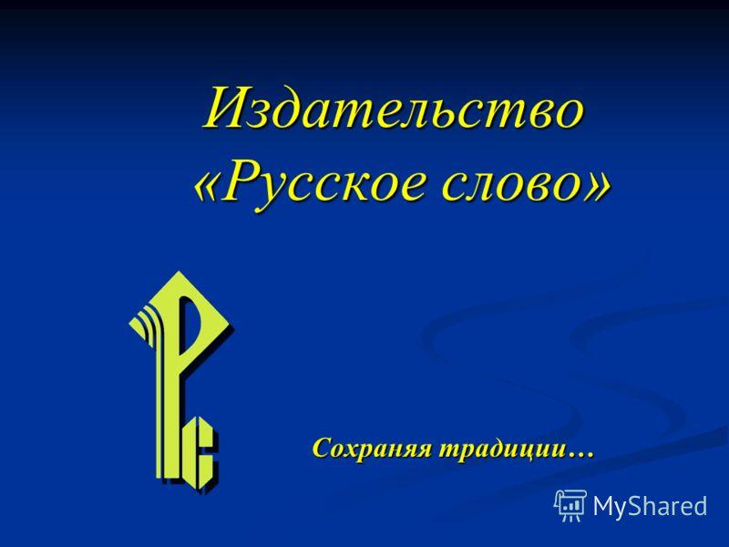 Издательство «Русское слово» Сохраняя традиции…